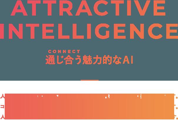 Attractive Intelligence 通じ合う魅力的なAI