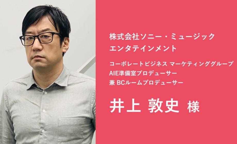 株式会社ソニー・ミュージックエンタテインメント様にインタビューをいたしました。