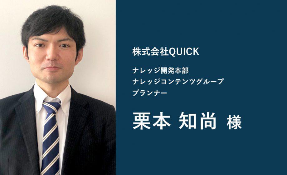 株式会社QUICK様(日本経済新聞社グループ)にインタビューいたしました。