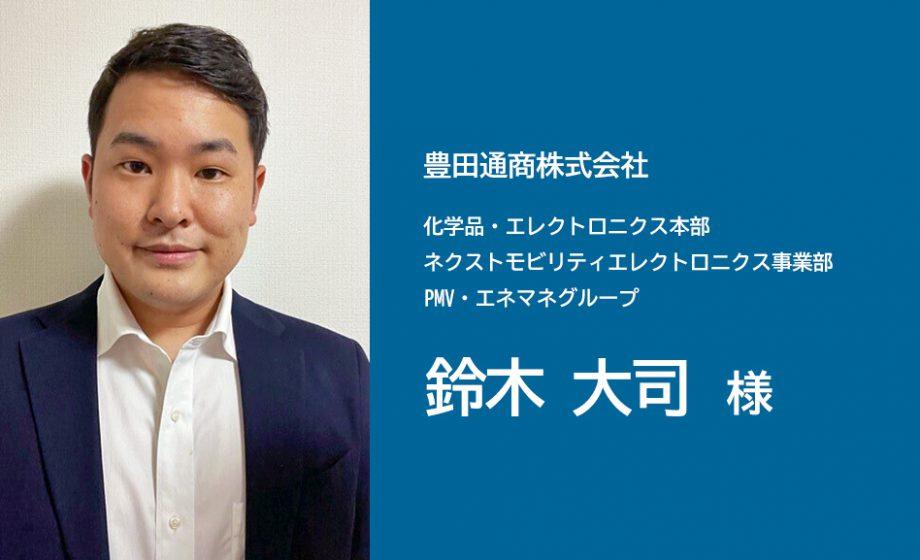 """豊田通商株式会社様にインタビューをいたしました。~「認識モデルAI """"OMOHIKANE""""」について~"""