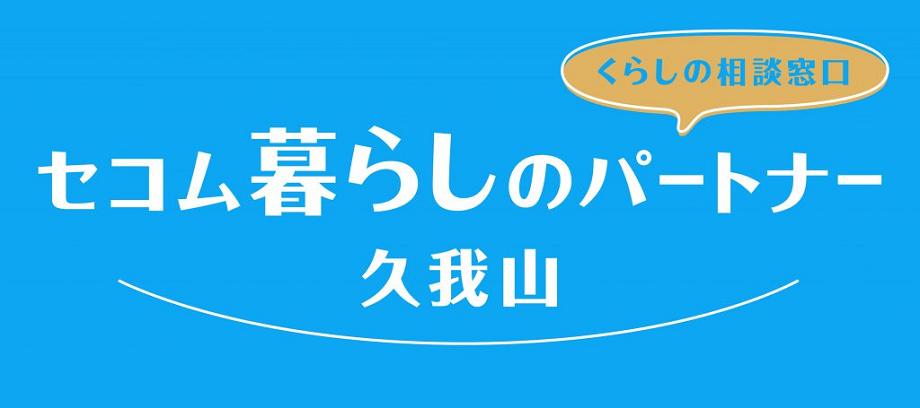 セコム株式会社様「セコム暮らしのパートナー久我山」にて、ご高齢者向けのAIパートナーサービスの実証実験を開始いたしました。