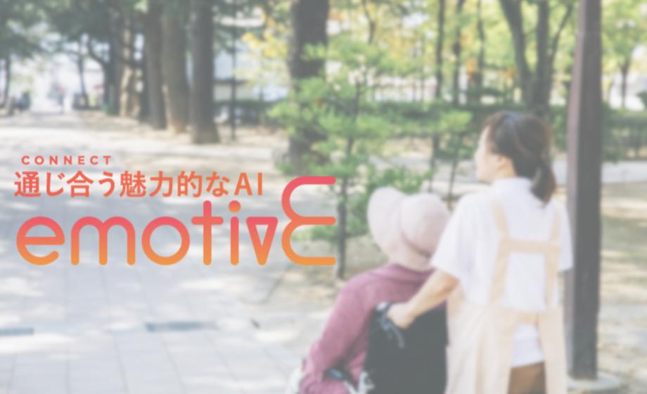 ご高齢者向けAIパートナーサービスについて、原田産業株式会社様と共同での事業化検討を開始いたしました。
